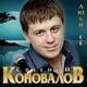 Андрей Бандера - Сбереги любимую (zaycev.net)