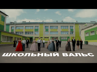 Выпускной 2020. ПСШ №1 .Школьныи вальс