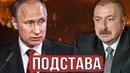Жесткая подстава для России - Алиев сделал громкое заявление