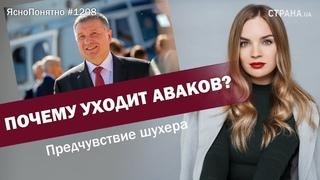 Почему уходит Аваков? Предчувствие шухера | ЯсноПонятно #1208 by Олеся Медведева