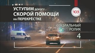 Социальный ролик «Уступим дорогу Скорой помощи на перекрёстке»