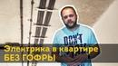 Электрика ⚡⚡⚡в квартире без гофры Электромонтажных работы в Красном Аксае