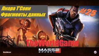Прохождение Mass Effect 2 [#25] (Лиара Т'Сони - Фрагменты данных)