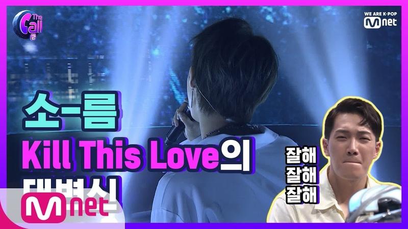 The Call2 [선공개] 감탄연발! 금손 싱어송라이터의 짜릿한 편곡 블랙핑크 - Kill This Love @러브콜 스테이지 190809 EP.5