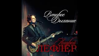 Андрей Лефлер - Второе дыхание (полный альбом)