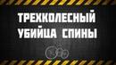 Ручной велосипед handbike