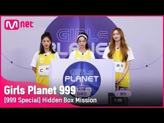 [999스페셜] C 차이빙 & K 최유진 & J 메이 @히든박스 미션Girls Planet 999