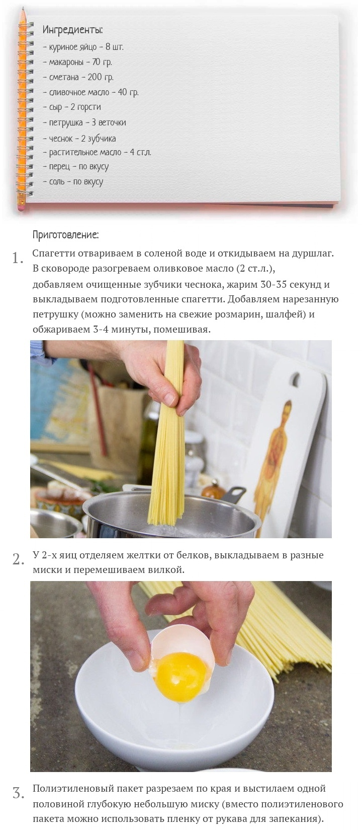 Спагетти в мешочке из яиц, изображение №2