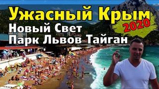 Новый Свет & Парк Львов Тайган, Русский из Канады Первый раз в Крыму #Крым #ПораВалить