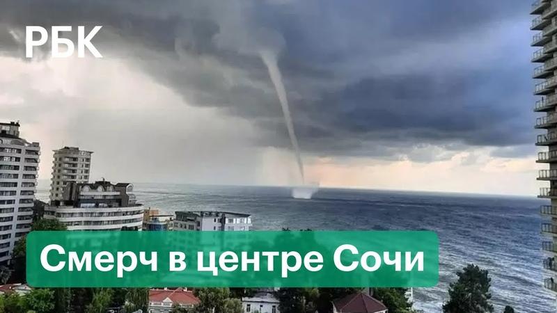 Мощный смерч подошел к берегу в Сочи Город готовится к новому удару стихии