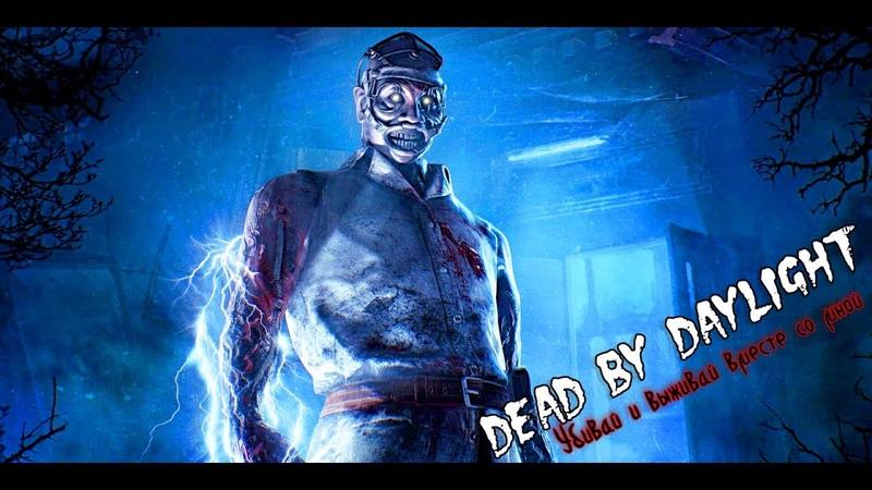Dead By Daylight Выживай и убивай вместе со мной №8