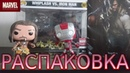 Распаковка эксклюзива Funko Pop Movie Moments Железный человек против Ивана Ванко из ЖЧ2 комикс