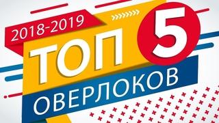 Рейтинг оверлоков 2018-2019. Топ-5 лучших оверлоков от Папа Швей.