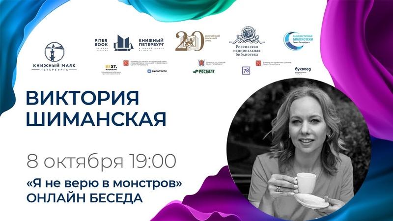 Видеоинтервью с Викторией Шиманской