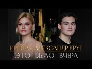Ирина и Александр Круг - Вот и всё (Это было вчера)