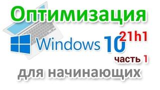 Оптимизация Windows 10 21h1 для начинающих. Часть 1