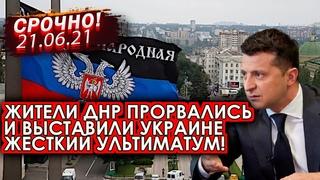 Срочно!  Жители Донбасса прорвались и выставили Украине жесткий ультиматум