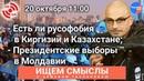 Армен Гаспарян Межэтнические противоречия в Киргизии и Казахстане