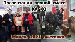 370. Презентация печной смеси KASKO. Минск 2021. Строительная выставка. Печной центр.