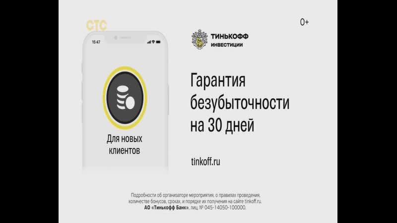 Рекламный блок (СТС, 04.12.2020)
