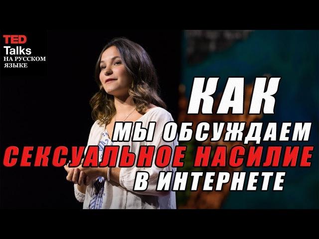 Ted на русском: как мы обсуждаем сексуальное насилие в интернете