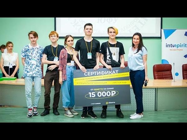 Студенты ФКТиПМ призёры хакатона Cyber Garden в Таганроге