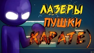 Лазеры/пушки/карате)   Stick Fight The game
