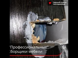 Черный список Екатеринбурга - Предупрежден, значит вооружен!