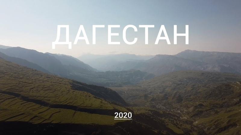 Рофл трип Дагестан