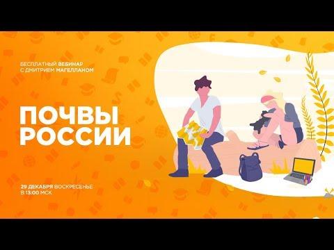 10 Почвы России География с Магелланом ОГЭ 2020 Webium