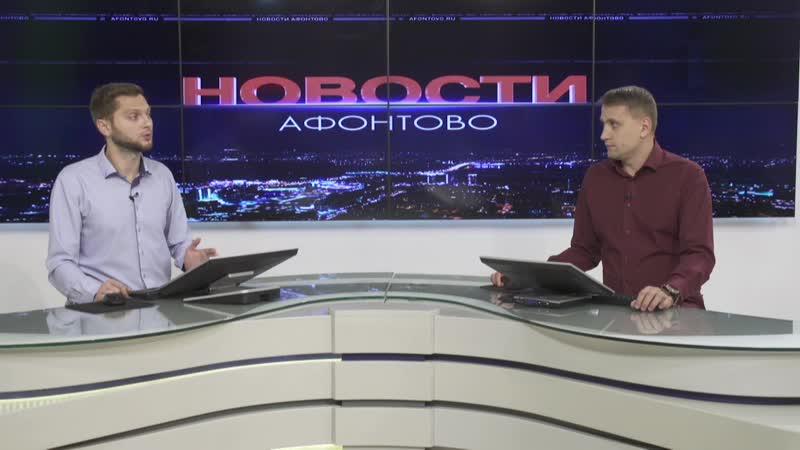 Новости Афонтово 14 10 2020