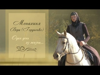 Монахиня Вера. Один день из жизни