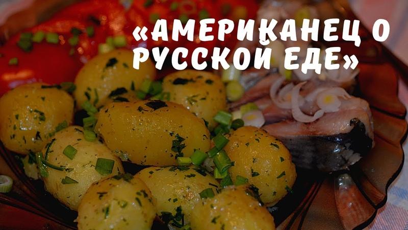 Попробовать не решился Показал американцу настоящий ужин русского человека Его реакция