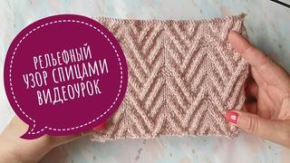 Красивый рельефный узор спицами для пуловера, шарфа. Видеоурок