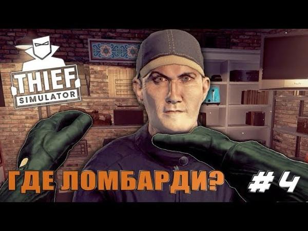 Thief Simulator-Ломбарди готовься,я уже иду!