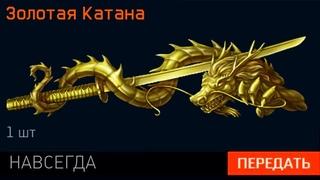 НОВАЯ ХАЛЯВА WARFACE 2020 - Забирай Новую Серию Пушек за Короны, Золотую Катану, Птс Обновление