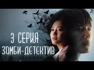[FSG Baddest Females] Zombie Detective   Зомби-детектив 3/12 (рус.саб)
