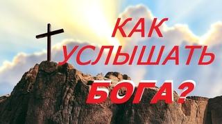 Как понять,Что БОГ говорит Нам? /Митрополит Илларион(Алфеев)