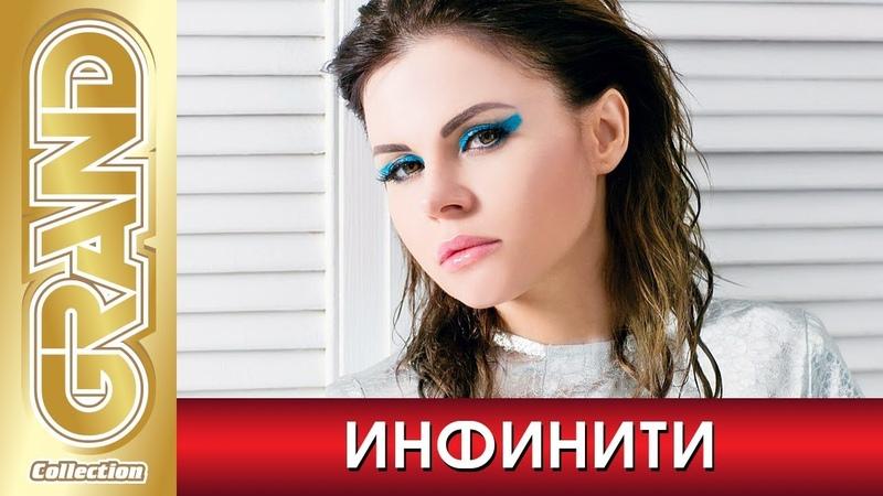 ИНФИНИТИ * Лучшие песни любимых исполнителей 2020 * INFINITI * Best Song's 12