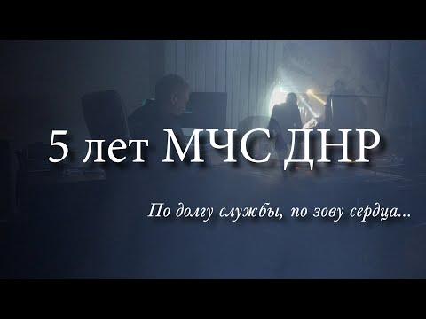 Документальный фильм 5 лет МЧС ДНР По долгу службы по зову сердца