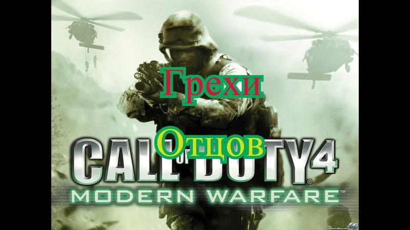 Прохождение Call of Duty Modern Warfare Грехи Отцов