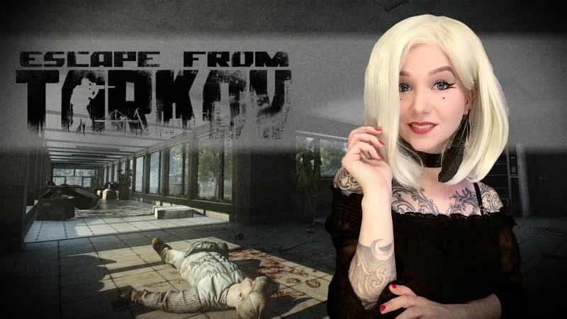 У меня лапки Аннушка в Escape from Tarkov СквайерПрости