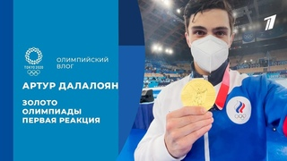 Артур Далалоян: золото Олимпиады, первая реакция