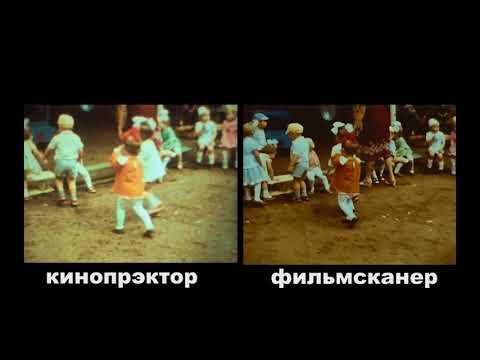 сравнение двух способов оцифровки кинопленки 8 мм