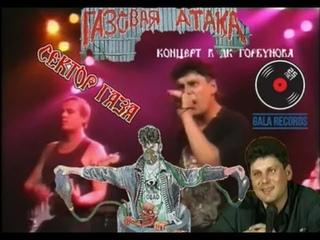 Сектор Газа Концерт в дк. им. Горбунова (Монтаж с 2-х камер) г. Трек-лист ↓