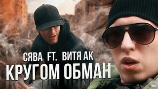 СЯВА ft. ВИТЯ АК - КРУГОМ ОБМАН (АРХИВ 2010 ГОД) (official video)