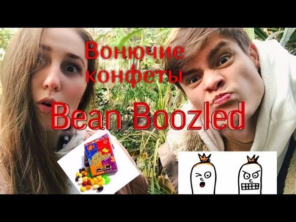 Вонючие конфеты . Bean boozled challenge