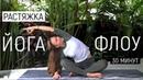 Йога Флоу Мягкая растяжка Йога для начинающих Йога на Бали Ona Volna Она Волна