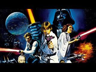 Звёздные войны: Эпизод IV - Новая надежда (1977) перевод Гаврилова (мульт в начале)