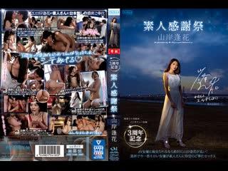 PRED-239 Aika Yamagishi